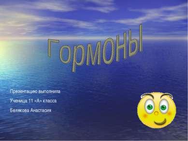 Презентацию выполнила Ученица 11 «А» класса Белякова Анастасия