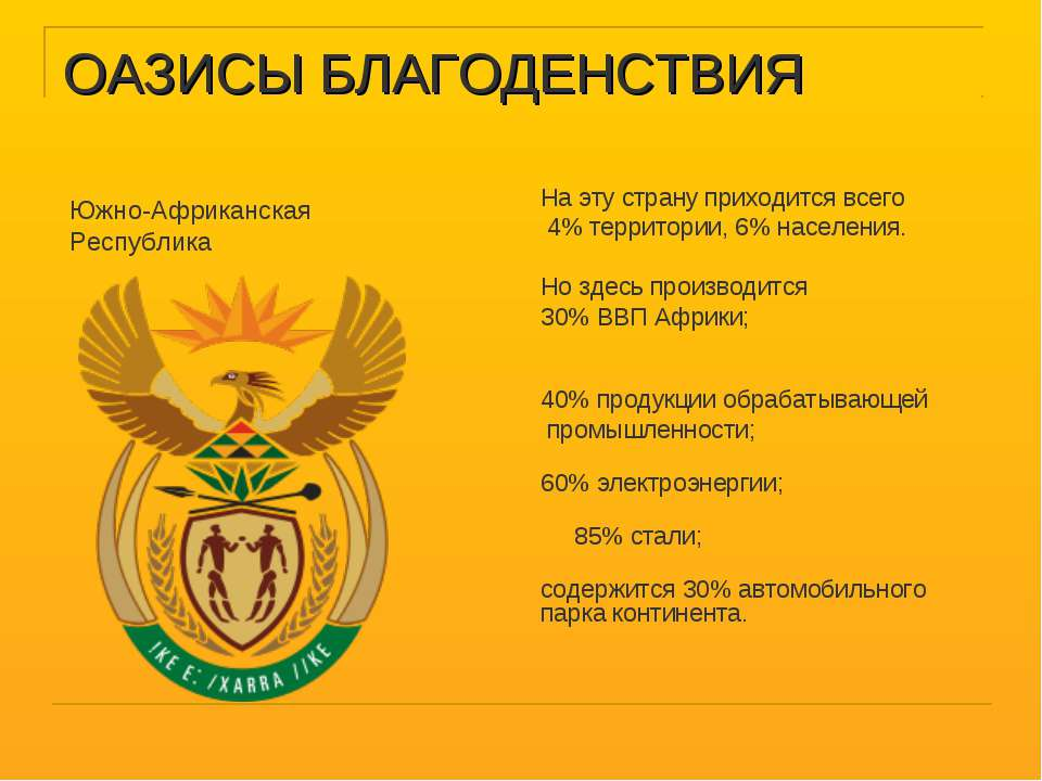ОАЗИСЫ БЛАГОДЕНСТВИЯ На эту страну приходится всего 4% территории, 6% населен...
