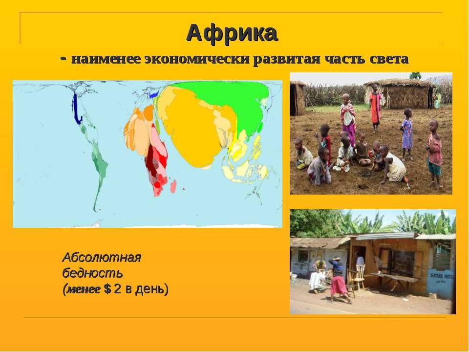 Африка - наименее экономически развитая часть света Абсолютная бедность (мене...