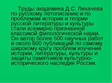 Труды академика Д.С. Лихачева по русскому летописанию и по проблемам истории ...