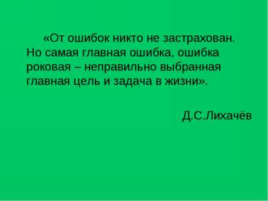 «От ошибок никто не застрахован. Но самая главная ошибка, ошибка роковая – не...