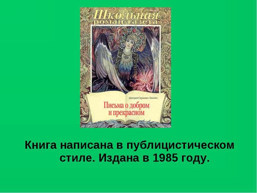 Книга написана в публицистическом стиле. Издана в 1985 году.