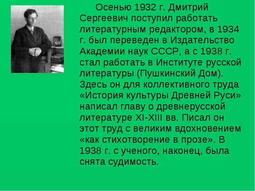 Осенью 1932 г. Дмитрий Сергеевич поступил работать литературным редактором, в...
