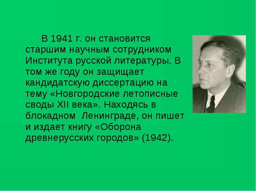 В 1941 г. он становится старшим научным сотрудником Института русской литерат...
