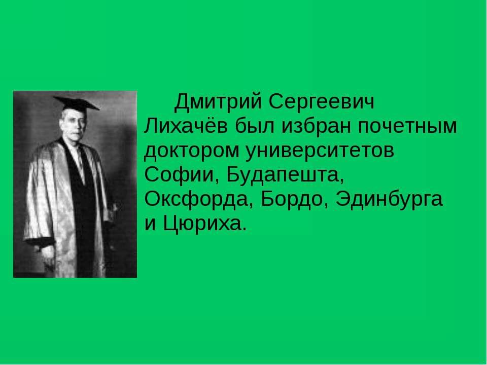 Дмитрий Сергеевич Лихачёв был избран почетным доктором университетов Софии, Б...