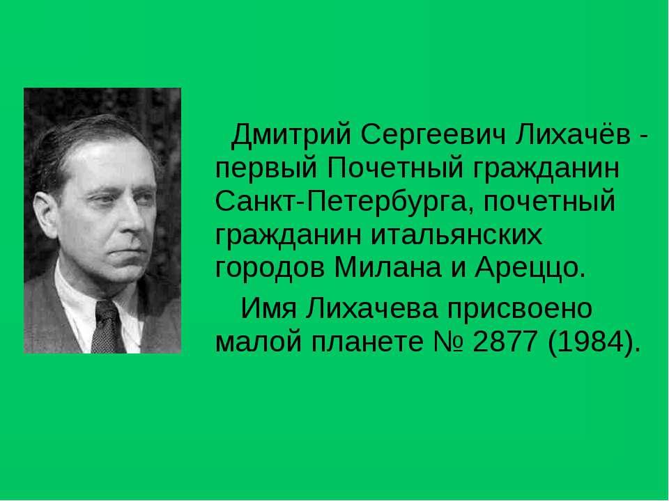 Дмитрий Сергеевич Лихачёв - первый Почетный гражданин Санкт-Петербурга, почет...