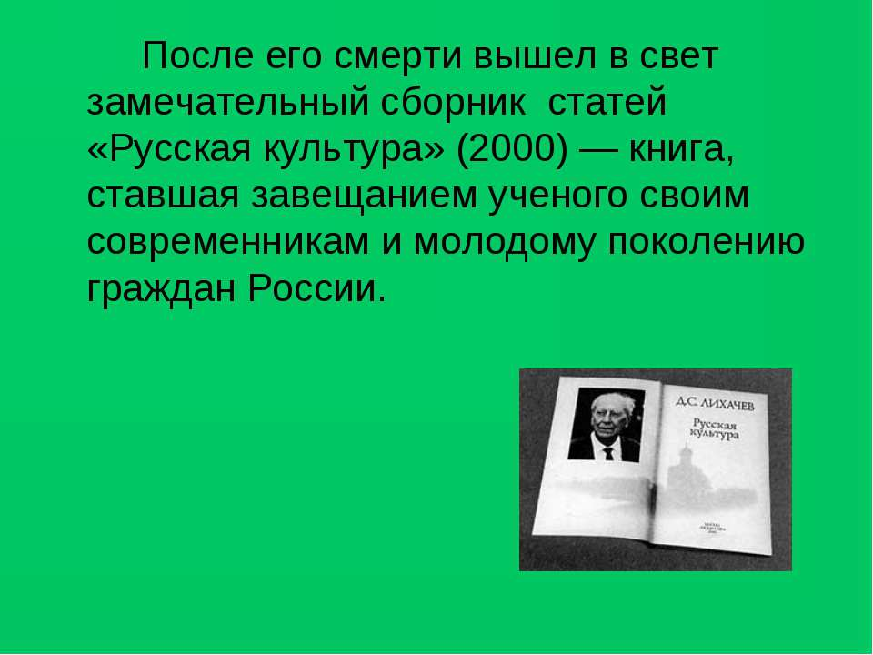 После его смерти вышел в свет замечательный сборник статей «Русская культура»...