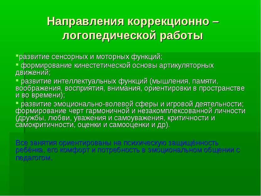 Направления коррекционно – логопедической работы развитие сенсорных и моторны...