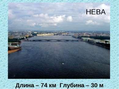 НЕВА Длина – 74 км Глубина – 30 м