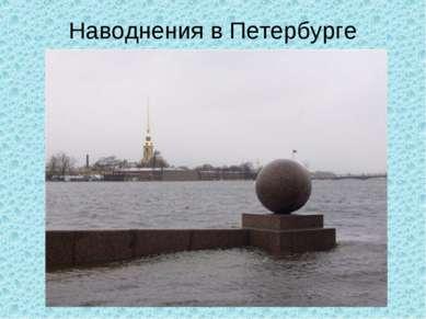 Наводнения в Петербурге
