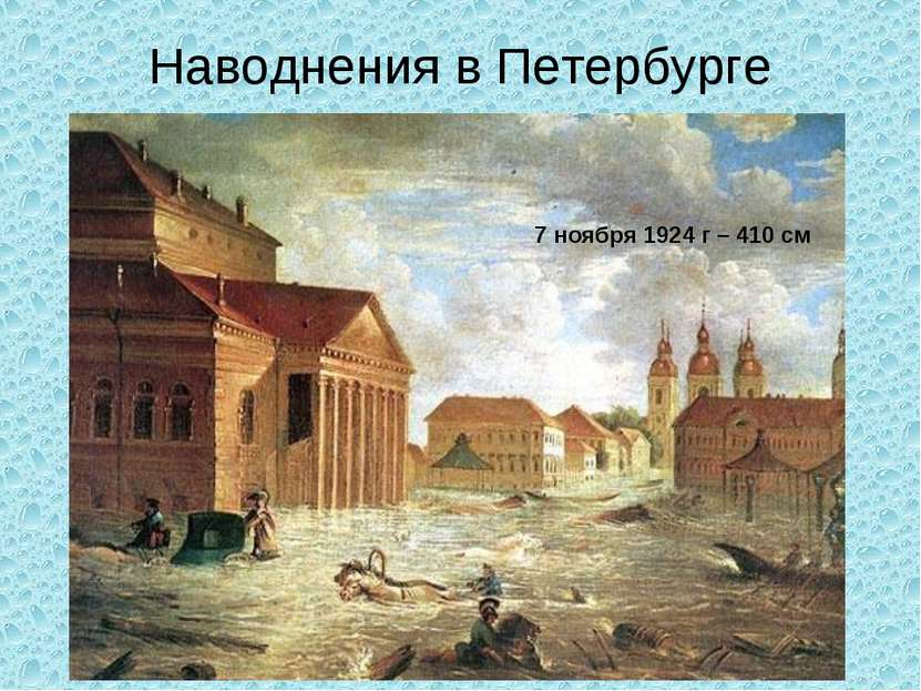 Наводнения в Петербурге 7 ноября 1924 г – 410 см