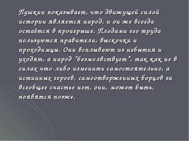 Пушкин показывает, что движущей силой истории является народ, и он же всегда ...
