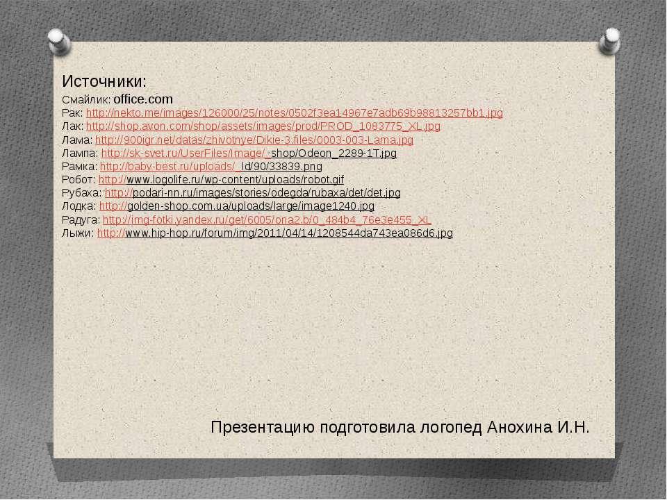 Источники: Смайлик: office.com Рак: http://nekto.me/images/126000/25/notes/05...