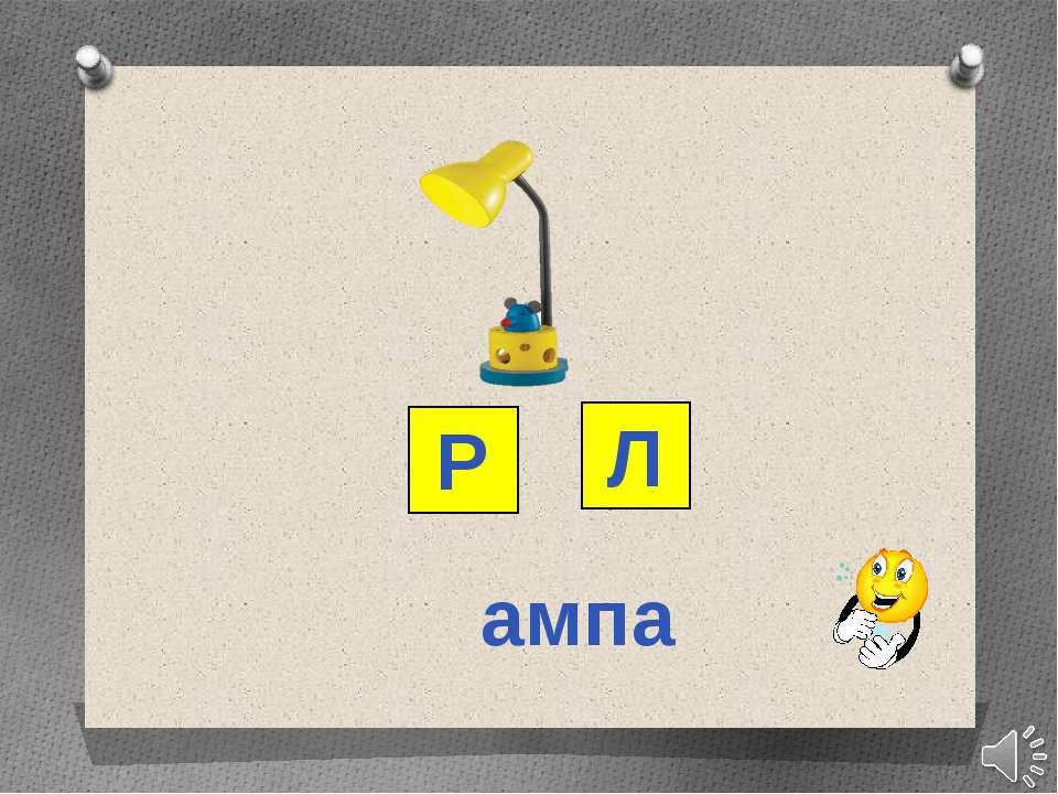 Р Л ампа