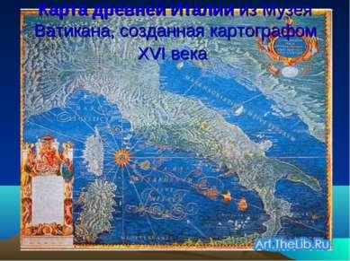 Карта древней Италии из Музея Ватикана, созданная картографом XVI века
