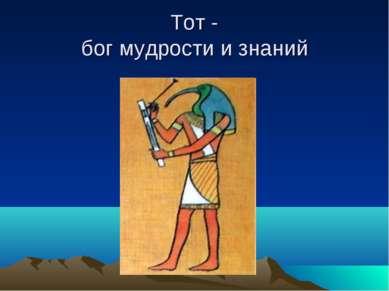 Тот - бог мудрости и знаний