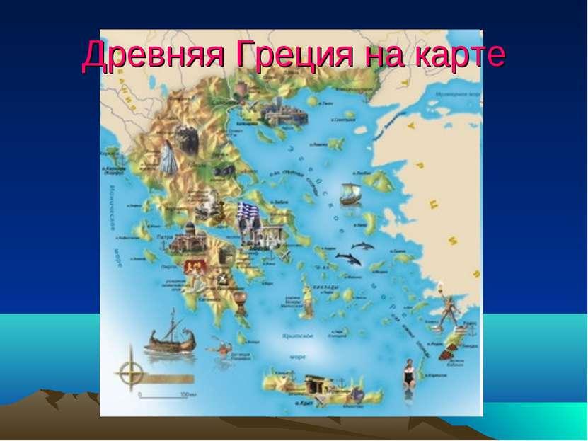 Города государства греции дз