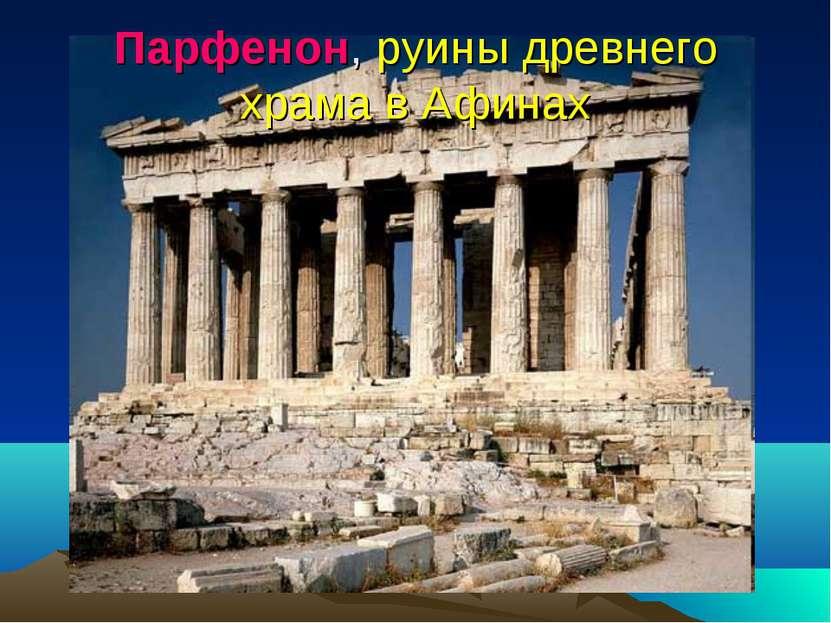 Парфенон, руины древнего храма в Афинах