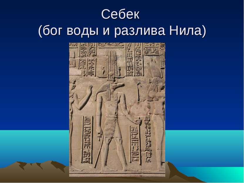 Себек (бог воды и разлива Нила)