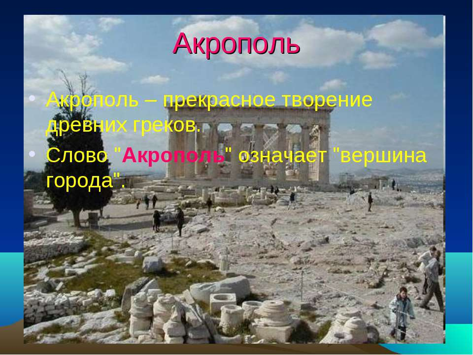 """Акрополь Акрополь – прекрасное творение древних греков. Cлово """"Акрополь"""" озна..."""