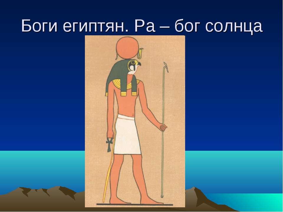 Боги египтян. Ра – бог солнца