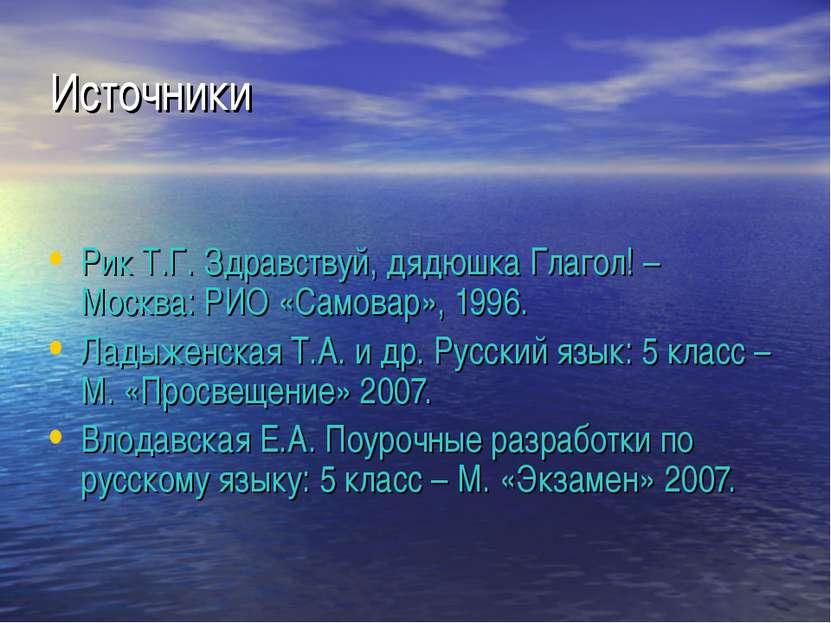 Источники Рик Т.Г. Здравствуй, дядюшка Глагол! – Москва: РИО «Самовар», 1996....