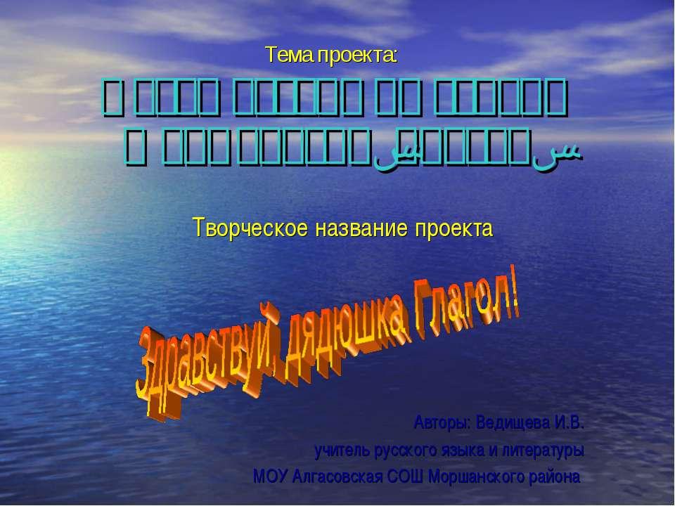 Тема проекта: Путешествие по стране Морфология. Глагол. Творческое название п...