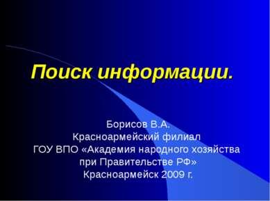 Поиск информации. Борисов В.А. Красноармейский филиал ГОУ ВПО «Академия народ...
