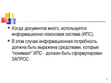 * Когда документов много, используется информационно-поисковая система (ИПС)....