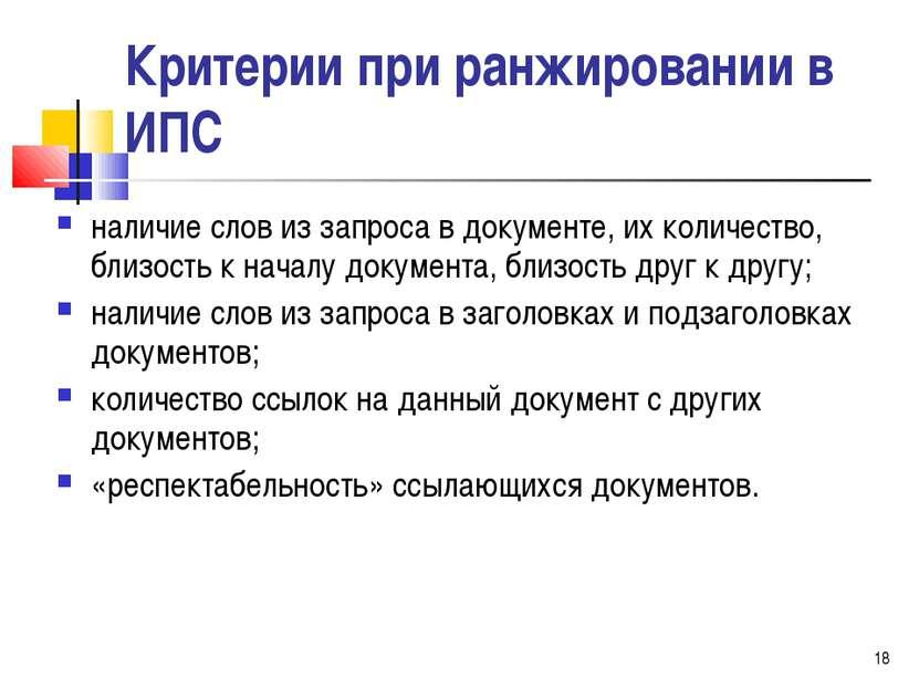 * Критерии при ранжировании в ИПС наличие слов из запроса в документе, их кол...