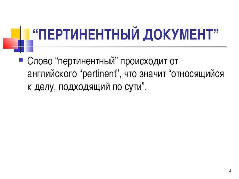 """* """"ПЕРТИНЕНТНЫЙ ДОКУМЕНТ"""" Слово """"пертинентный"""" происходит от английского """"per..."""