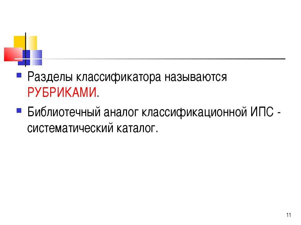 * Разделы классификатора называются РУБРИКАМИ. Библиотечный аналог классифика...