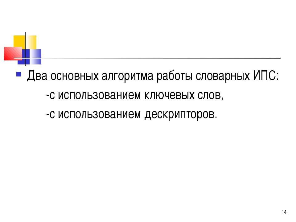 * Два основных алгоритма работы словарных ИПС: -с использованием ключевых сло...