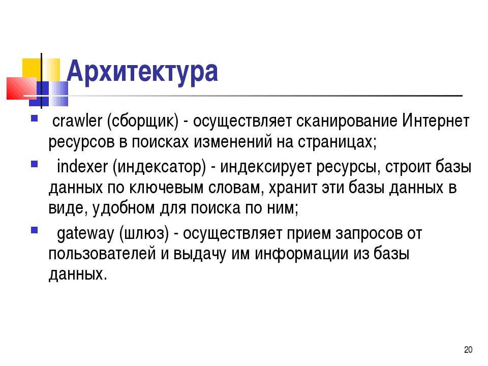 * Архитектура crawler (сборщик) - осуществляет сканирование Интернет ресурсов...