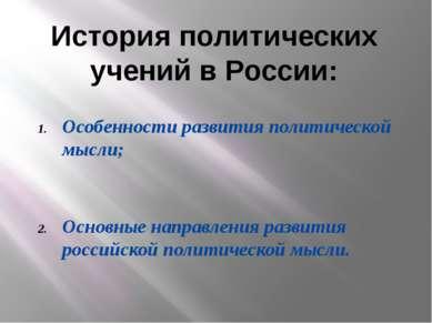 История политических учений в России: Особенности развития политической мысли...
