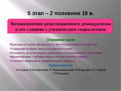 5 этап – 2 половина 19 в. Возникновение революционного демократизма и его сли...