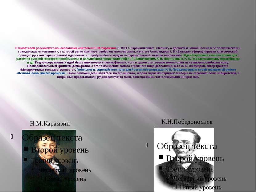 Основателем российского консерватизма считается Н. М. Карамзин. В 1811 г. Кар...