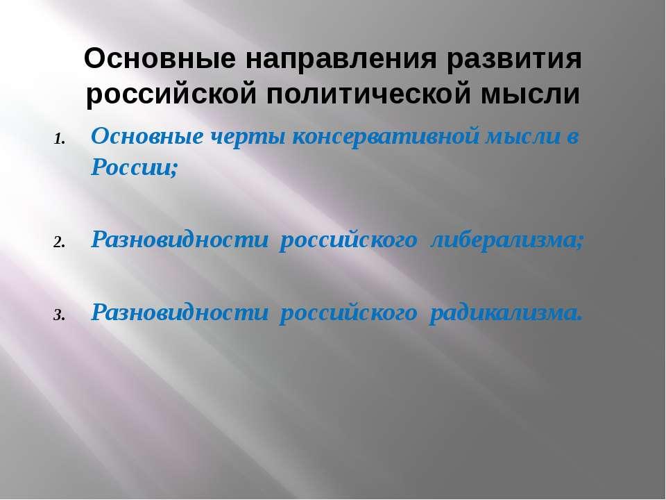 Основные направления развития российской политической мысли Основные черты ко...