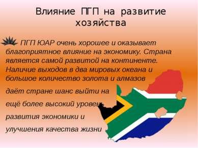 Влияние ПГП на развитие хозяйства ПГП ЮАР очень хорошее и оказывает благоприя...