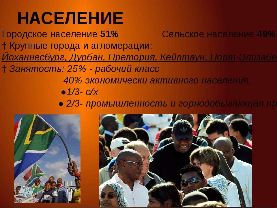 НАСЕЛЕНИЕ Городское население 51% Сельское население 49% † Крупные города и а...