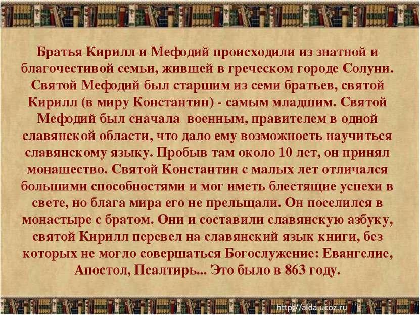 Братья Кирилл и Мефодий происходили из знатной и благочестивой семьи, жившей ...