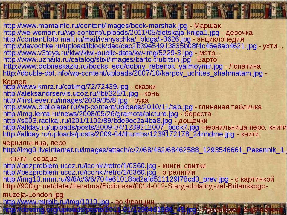 http://www.mamainfo.ru/content/images/book-marshak.jpg - Маршак http://we-wom...