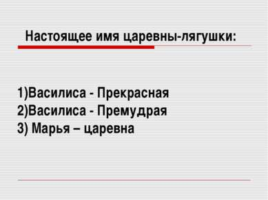 Настоящее имя царевны-лягушки: Василиса - Прекрасная Василиса - Премудрая 3) ...