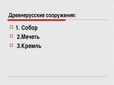 Древнерусские сооружения: 1. Собор 2.Мечеть 3.Кремль