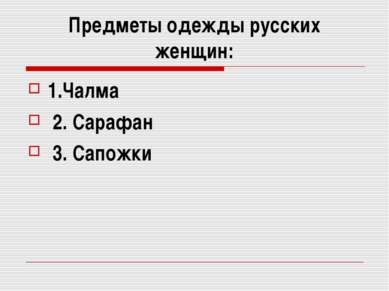 Предметы одежды русских женщин: 1.Чалма 2. Сарафан 3. Сапожки