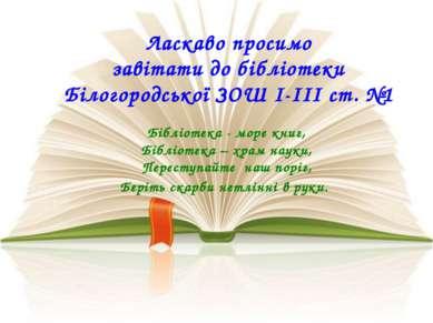 Бібліотека - море книг, Бібліотека – храм науки, Переступайте наш поріг, Бері...
