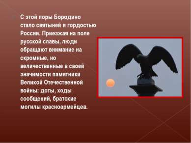 С этой поры Бородино стало святыней и гордостью России. Приезжая на поле русс...