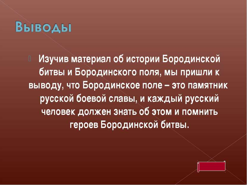 Изучив материал об истории Бородинской битвы и Бородинского поля, мы пришли к...