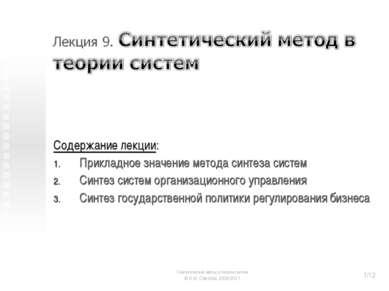 Содержание лекции: Прикладное значение метода синтеза систем Синтез систем ор...
