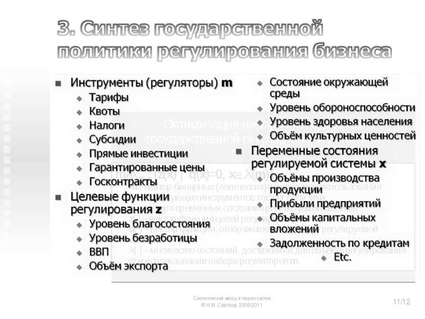 Синтетический метод в теории систем © Н.М. Светлов, 2006-2011 */12 Синтетичес...